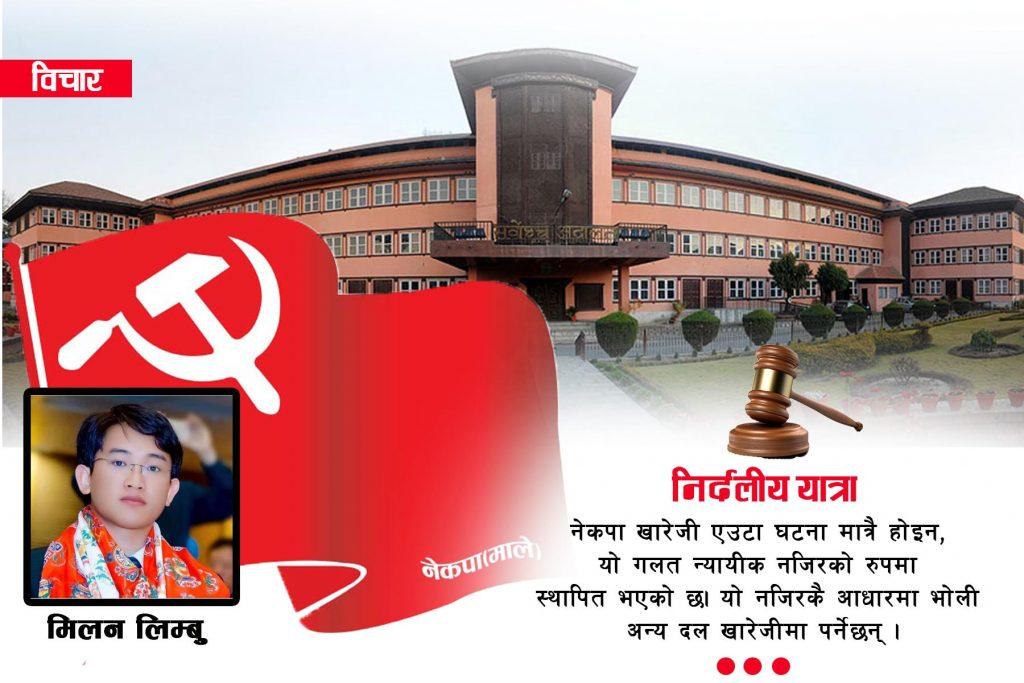 नेकपा खाने बाघले अरु बाँकी राख्दैन